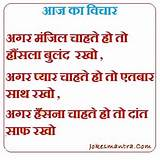 Funny Friendship Quotes Images In Hindi Funny Hindi Quotes Picture Or ...