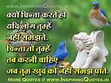 Daily Good Messages in Hindi, Motivational Message in Hindi Images ...