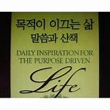 Korean Translation of: Daily Inspiration for the Purpose Driven Life ...