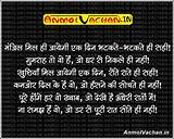 Motivational Poems in Hindi on Success Very Short Inspirational Poems