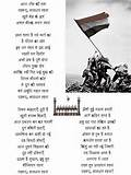 Inspirational poem in hindi Fifteenth August 1947 By: Girija Kumar ...