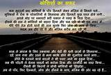 Inspirational hindi poem Koshishon ka safar | Dont Give Up World