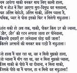 ... fir, Basere se door, Dashdwaar se sopaan tak, Hindi Poem Madhushala