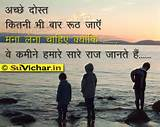 Funny hindi quotes for friends image